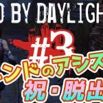#3 フレンドのアシストで祝・脱出!?【Dead by Daylight】女性実況【非対称型対戦ホラー】[ゲーム実況byアシェ&レシル夫婦]