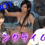 【8/1茸とJOYのマイン・クライム ~ DEAD OR ALIVE Xtreme 3編~ #35】[ゲーム実況by茸]