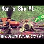 放射能で汚染された星でサバイバル 【No Man's Sky 実況 #1】[ゲーム実況byアフロマスク]