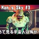 初めて見る宇宙人は怖かった 【No Man's Sky 実況 #3】[ゲーム実況byアフロマスク]