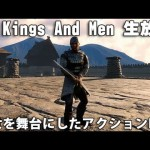 Of Kings And Men 生放送 「中世の騎士になれるアクションRPG」[ゲーム実況byアフロマスク]