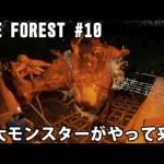 巨大モンスターがやってきた 【The Forest 実況 #10】[ゲーム実況byアフロマスク]