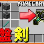 [マインクラフト] 岩盤装備 VS ダイヤ装備 [PVP] [マイクラ実況][ゲーム実況byねが]