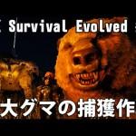 巨大グマの捕獲作戦【ARK Survival Evolved 実況 #66】[ゲーム実況byアフロマスク]
