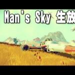 【ネタバレ・ヒント禁止】No Man's Sky 生放送 「新たな星系を探索」[ゲーム実況byアフロマスク]