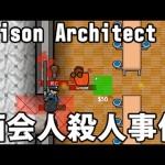 面会人殺人事件 【Prison Architect 実況 #7】[ゲーム実況byアフロマスク]