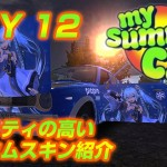 【My Summer Car】カスタムスキン紹介! DAY12[ゲーム実況byjanne]
