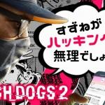 【ウォッチドッグス2】生放送 実況プレイ#01 すずねがハッカー集団「デッド・セック」に志願したようです【Watch Dogs 2 Live Stream】[ゲーム実況byすずね]
