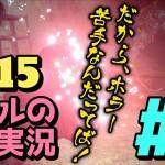 #2【FINAL FANTASY XV】ドタバタ実況【FF15】女性実況[ゲーム実況byアシェ&レシル夫婦]