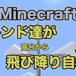 【マインクラフト】フレンドをぶっ◯すドッキリ[ゲーム実況byゲスルト]