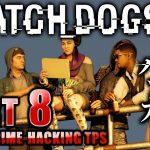 #8【WATCH DOGS 2】HAUM2.0をぶっ潰せ!いざスートロタワーへ【ウォッチドッグス2/癒され実況プレイ】[ゲーム実況by癒しのあいろん雑学ゲーム実況]