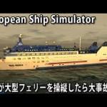 素人が大型フェリーを操縦したら大事故発生 【European Ship Simulator 実況】[ゲーム実況byアフロマスク]