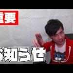 【お知らせ】Google Play's Game Fest に出ます!![ゲーム実況byコータ]