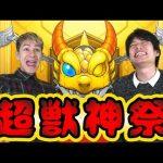 【茸とJOYのマイン・クライム ~JOY初めての獣神祭編~ #53】12/04[ゲーム実況by茸]