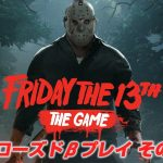【PC】Friday the 13th: The Game NO.01【クローズドβ】[ゲーム実況byjanne]