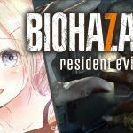 【女性実況】すずねの「バイオハザード7」絶望の初見プレイ#2【BIOHAZARD 7 resident evil】[ゲーム実況byすずね]