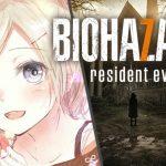 【女性実況】すずねの「バイオハザード7」恐怖の初見プレイ【BIOHAZARD 7 resident evil】[ゲーム実況byすずね]