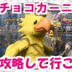 【FF15】モグチョコカーニバルを攻略していこう!ファイナルファンタジー15 すずねの実況【FINAL FANTASY XV / MOOGLE CHOCOBO CARNIVAL #2】[ゲーム実況byすずねのゲーム実況チャンネル]