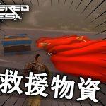 【Shattered Skies】わにの実況 #3 救援物資を確保!【MMORPG】[ゲーム実況byわにくん]