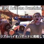 VR版リアルバイオハザードに挑戦してみた 【 VR 実況 ( Arizona Sunshine ) 】[ゲーム実況byアフロマスク]