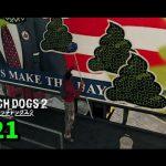 【ウォッチドッグス2】羊達よ立ち上がれ part1 #21 ゲーム 実況 【WatchDogs2 】[ゲーム実況by島津の鉄砲兵]