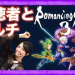 私達と一緒にマルチしよ!ロマサガ3のクエスト手伝って(´∀`艸)♡サムライ ライジング#14【GameMarket】[ゲーム実況byゴー☆ジャス]