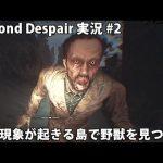 怪奇現象が起きる島で野獣を見つける 【 Beyond Despair 実況 #2 】[ゲーム実況byアフロマスク]