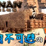【Conan Exiles】わにの実況 #3 豆腐不可避!始まりの家[ゲーム実況byわにくん]