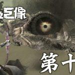 【ワンダと巨像-HD-】わにの実況 #10 巨大な敵に挑む。【第十の巨像】[ゲーム実況byわにくん]