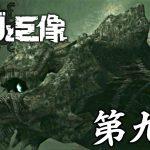 【ワンダと巨像-HD-】わにの実況 #9 巨大な敵に挑む。【第九の巨像】[ゲーム実況byわにくん]