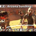 VR版リアルバイオでサブマシンガンで大量のゾンビと戦う 【 VR 実況 ( Arizona Sunshine ) 】[ゲーム実況byアフロマスク]