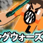 【エッグウォーズ】世界一めんどい人【マイクラ120】[ゲーム実況byゲームのレオン]