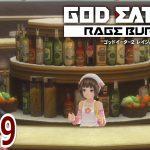 #129【血の衝動】「GOD EATER2 RAGE BURST」実況プレイ ちょっとおもしろいゲーム実況【ゴッドイーター2 レイジバースト】[ゲーム実況byBelle]