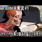素人スナイパーが再び敵兵の脳ミソを吹き飛ばす 【 Sniper Elite 4 実況 #1 】[ゲーム実況byアフロマスク]