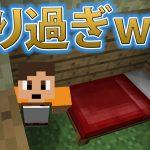 【ベッドウォーズ】 初ソーロゲームでベッド守り過ぎかなww マイクラpvp1[ゲーム実況byゲームのレオン]