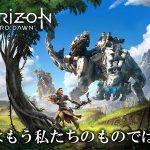 【Horizon Zero Dawn】わにの実況 #1 狩人「アーロイ」の誕生。[ゲーム実況byわにくん]