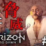 【Horizon Zero Dawn】わにの実況 #12 新たな脅威。[ゲーム実況byわにくん]