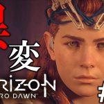 【Horizon Zero Dawn】わにの実況 #17 異変。[ゲーム実況byわにくん]