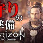 【Horizon Zero Dawn】わにの実況 #2 狩りの準備。[ゲーム実況byわにくん]