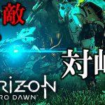 【Horizon Zero Dawn】わにの実況 #3 強敵との対峙。[ゲーム実況byわにくん]