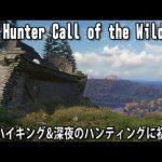 登山ハイキング&深夜のハンティングに初挑戦 【 The Hunter Call of the Wild 実況 #5 】[ゲーム実況byアフロマスク]