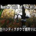 素人がハンティグボウで鹿狩りに挑戦 【 The Hunter Call of the Wild 実況 #8 】[ゲーム実況byアフロマスク]
