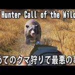 初めてのクマ狩りで最悪の事故 【 The Hunter Call of the Wild 実況 #6 】[ゲーム実況byアフロマスク]