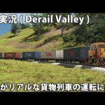素人がリアルな貨物列車の運転に挑戦 【 VR 実況 ( Derail Valley ) 】[ゲーム実況byアフロマスク]