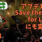 アプデ1.5.0 Save the Best for Lastに変化が #317【ゲーム実況】デッドバイデイライト DeadbyDaylight[ゲーム実況by島津の鉄砲兵]