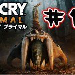 【原始人】#10 FARCRY PRIMAL ファークライ プライマル【タイチ】[ゲーム実況byゲーム実況 タイチ TAICHI]