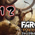【原始人】#12 FARCRY PRIMAL ファークライ プライマル【タイチ】[ゲーム実況byゲーム実況 タイチ TAICHI]