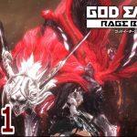 #131【血の衝動】「GOD EATER2 RAGE BURST」実況プレイ ちょっとおもしろいゲーム実況【ゴッドイーター2 レイジバースト】[ゲーム実況by ベル]