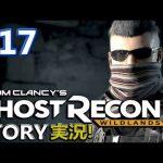 #17【PS4日本語】ゴーストリコン ワイルドランズ 堕ちた科学者 ! Ghost Recon Wildlands[ゲーム実況byカーソンLee]