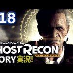 #18【PS4日本語】ゴーストリコン ワイルドランズ 麻薬王エル・ヤヨ! Ghost Recon Wildlands[ゲーム実況byカーソンLee]